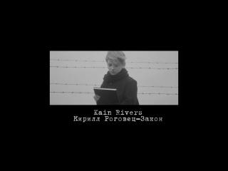 Помним - Kain Rivers (Кирилл Роговец-Закон)