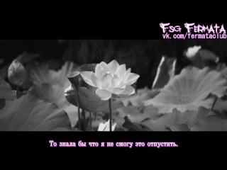 [ FSG FERMATA ♬] Coldrain -I know (рус. саб.)