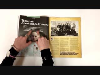 Журнал «Дилетант» (декабрь 2018)