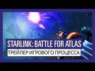 STARLINK- BATTLE FOR ATLAS - ТРЕЙЛЕР ИГРОВОГО ПРОЦЕССА