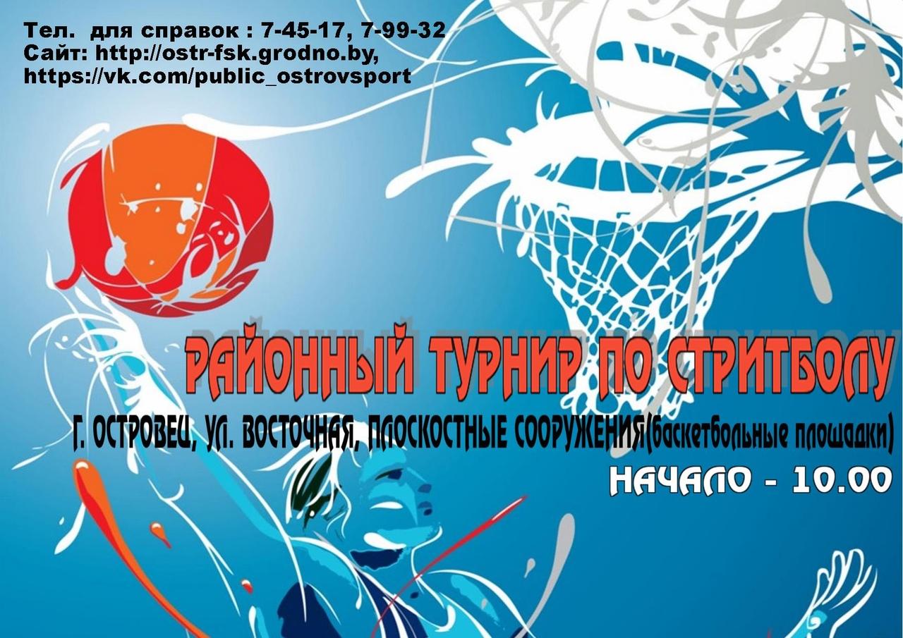 Районный турнир по стритболу