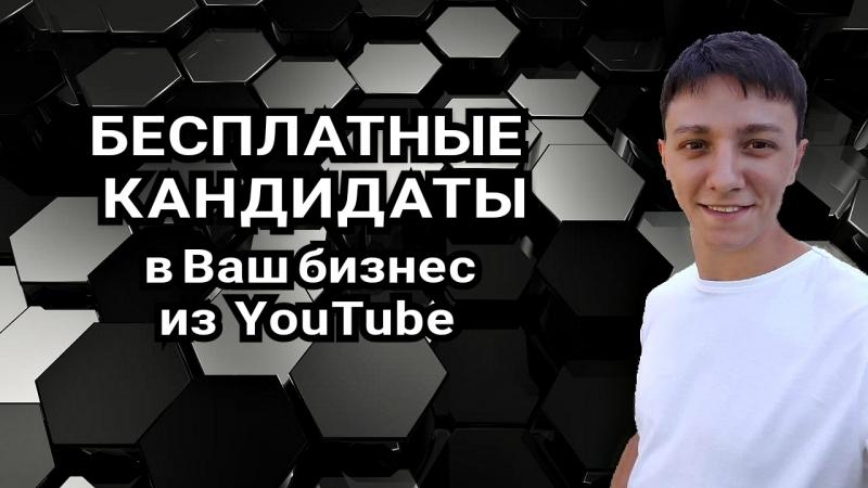 Бесплатные кандидаты в Ваш бизнес из YouTube