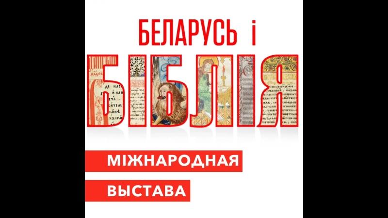Міжнародная выстава Беларусь і Біблія