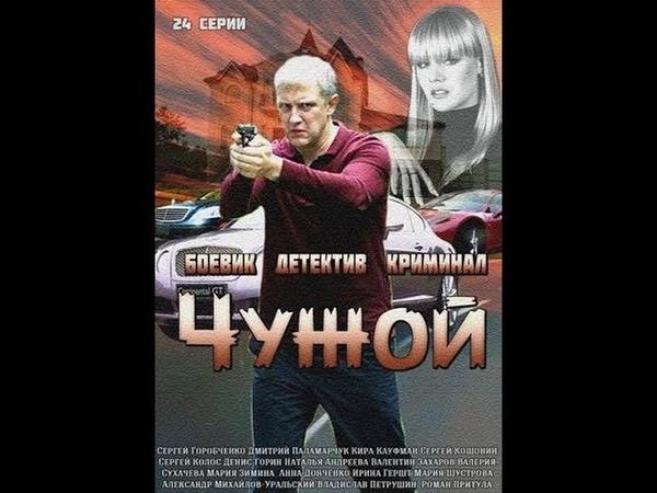 Сериал Чужой 9,10,11,12 серия Криминальная драма, Боевик, Детектив