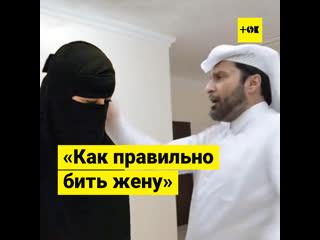 Катарский социолог показал, как правильно бить жену
