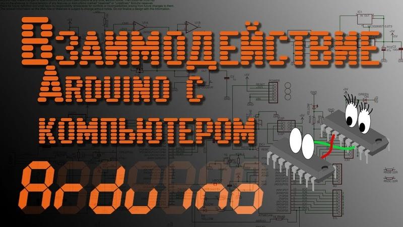 💡 Arduino - Взаимодействие с компьютером. TTL и UART - EP8