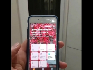 Siri Apple Home Kit для Alpa SE