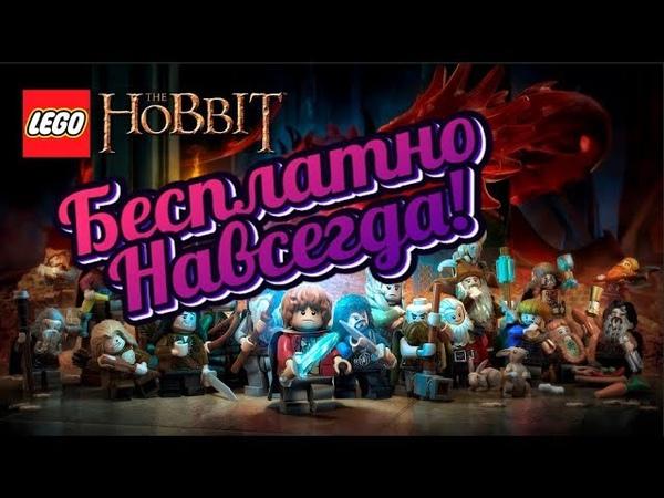 Lego The Hobbit бесплатно на Humble Bundle