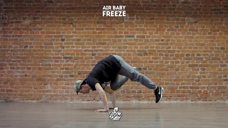 17. Air baby (Freeze) | Видео уроки брейк данс от Своих Людей » Freewka.com - Смотреть онлайн в хорощем качестве