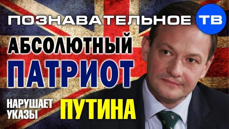 Почему абсолютный патриот нарушает указы Путина Познавательное ТВ Артём Войтенков