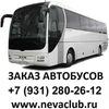 Заказ аренда автобус микроавтобус в на развозка