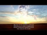 Намжил Нимбуевай түрэhөөр 70 жэлэй ойдо зорюулан бүтээгдэбэ