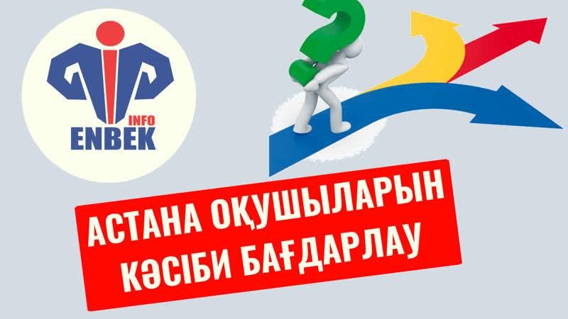 Астана қаласының оқушыларын кәсіби бағдардау