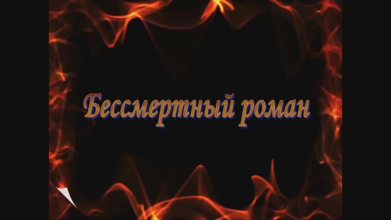Буктрейлер по роману М.А. Булгакова Мастер и Маргарита@bolshe_knigбольшекниг