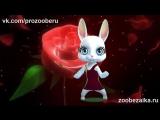 [v-s.mobi]Сестрёнка, С Днём Рождения! Музыкальное поздравление с именинами от ZOOBE Муз Зайка.mp4