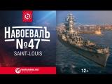 «НавоевалЪ» Saint Louis | World of Warships