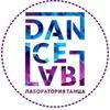 DANCE LAB. Лаборатория танца