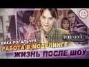 Участница ТМПУ Вика Рогальчук Жизнь после проекта Клип Ёлки Топ модель по украински