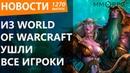 Из World of Warcraft ушли все игроки. Новости