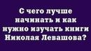 С чего лучше начинать и как нужно изучать книги Николая Левашова