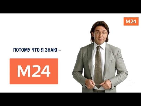 Тележурналист Андрей Малахов – о выборах мэра Москвы - Москва 24