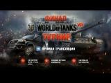 Финал всероссийского турнира World of Tanks VR! ПРЯМАЯ ТРАНСЛЯЦИЯ