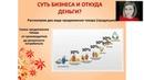 Вебинар Евгении Черепниной Суть бизнеса с МейТан