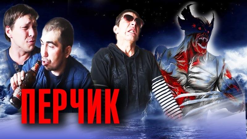 Улетный Перчик Ремикс Люди и деньги тв