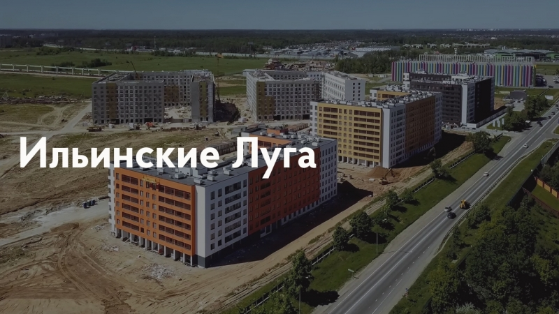 Ильинские луга (от 25.05.2018)