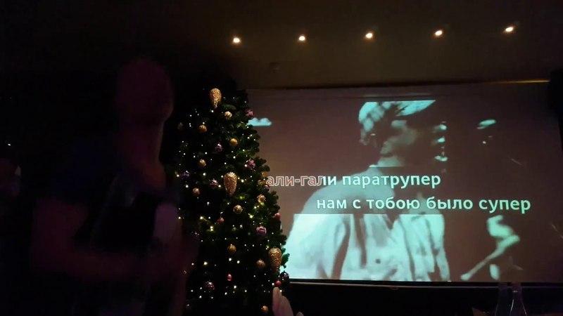 Леприконсы - Хали-гали Live (Александр Наумчик)