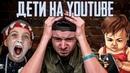ДЕТСКИЙ КОНТЕНТ YOUTUBE ОДУМАЙСЯ