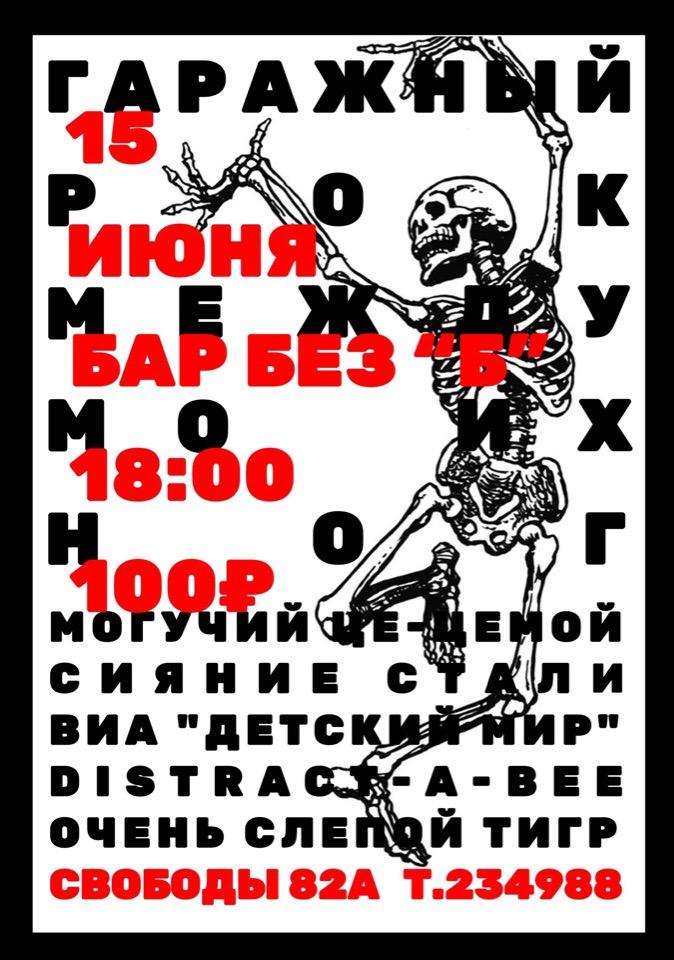 """Афиша Ижевск 15.06 - ГАРАЖНЫЙ РОК / БАР """"БЕЗ Б"""""""