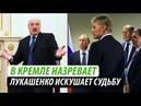В Кремле назревает. Лукашенко искушает судьбу