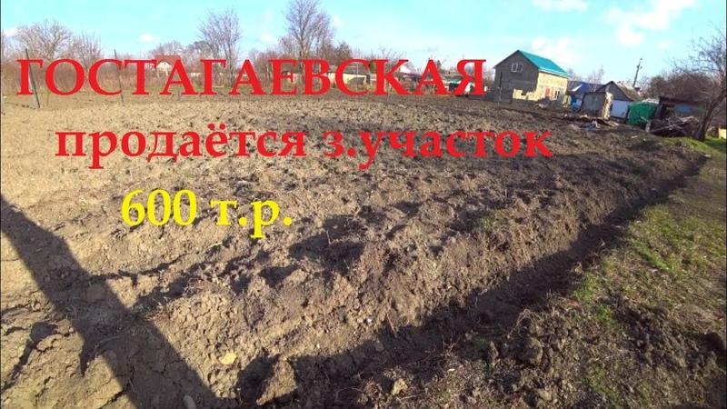 Анапа,Гостагаевская продаётся з.участок за 600т.р.