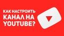 4 Как настроить канал YouTube 2018? Настройка канала ютуб. Раскрутка канала с нуля