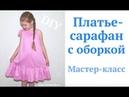 Как сшить платье-сарафан с оборкой/воланом DIY Мастер-класс. Платье без выкройки