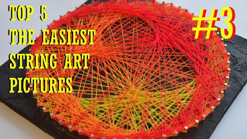 TOP 5 THE EASIEST STRING ART 3 | GOLDEN LOTUS | DIY TUTORIAL