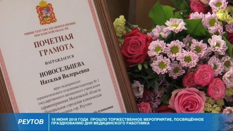 Игорь Брынцалов поздравил медицинских работников с праздником