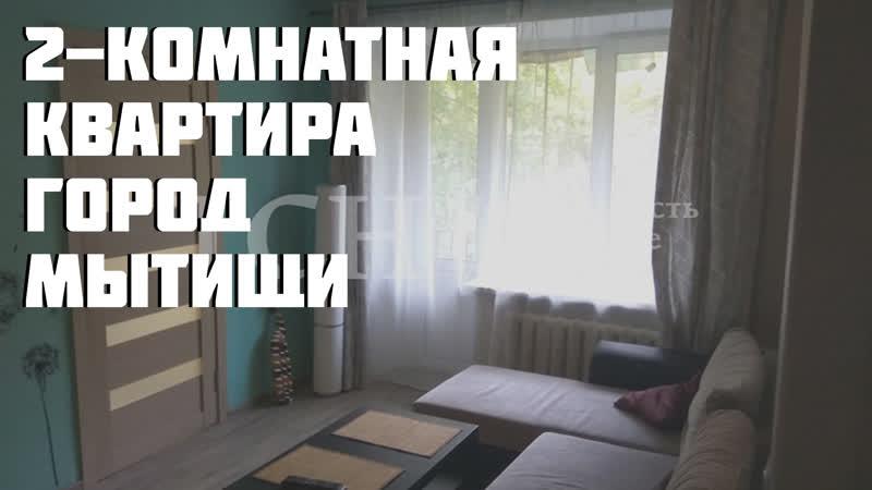 Обзор 2-комнатной квартиры, город Мытищи
