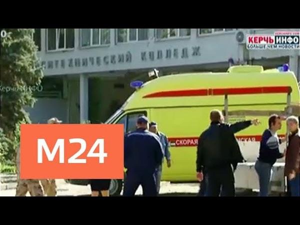 Предполагаемый керченский террорист покончил с собой Число жертв увеличилось до 18 Теракт в Керчи