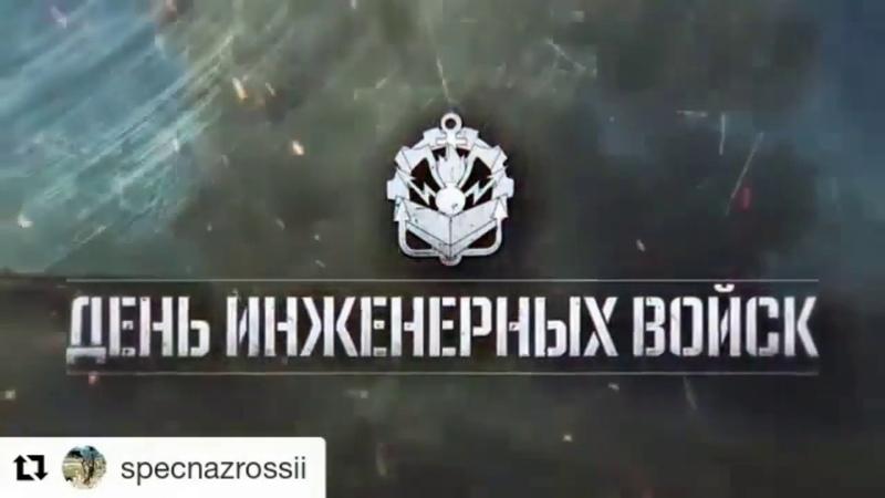 21-е января День Инженерных Войск России! С праздником Инженеры 😉