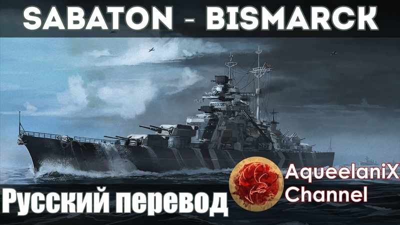 Sabaton - Bismarck на русском | Перевод | Субтитры