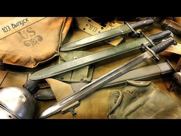 Обзор американских штыков Первой и Второй мировой войны для винтовок Garand M1 и Springfield