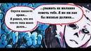 Undertale AU/Echotale ФИНАЛ [ RUS 12 ] озвучка от /_Masja_\ и VIP _igroman_ VIP