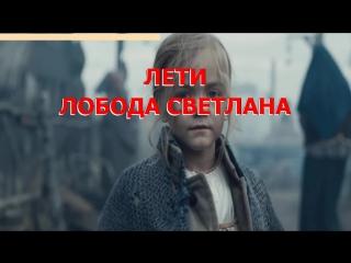ЛОБОДА СВЕТЛАНА - ЛЕТИ (Screen Demo Karaoke Video)