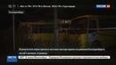 Новости на Россия 24 • Цыган в Екатеринбурге расстрелял ветеран с автоматом