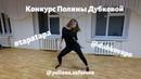 Конкурс Полины Дубковой @dubkovapo tapa dance Юлиана Сафарова