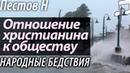 Христианское отношение к Обществу Народные Бедствия Пестов Николай