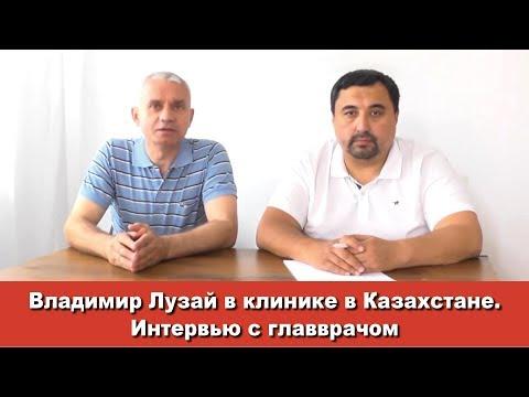 Владимир Лузай в клинике в Казахстане. Интервью с главврачом