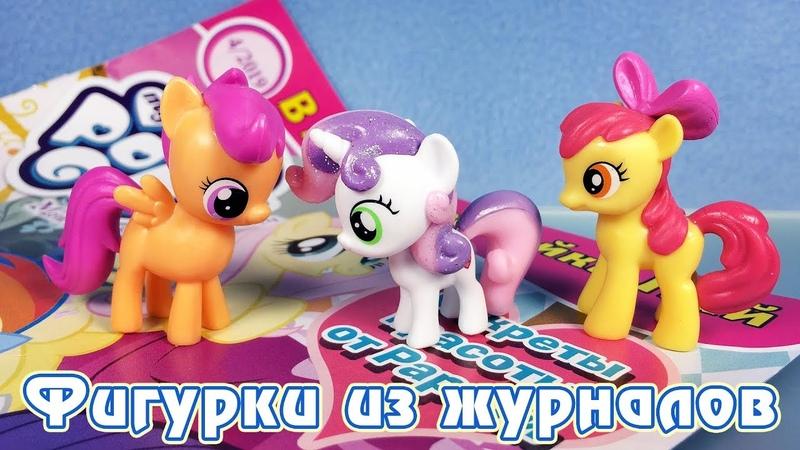 Свити Белль обзор фигурки из журнала My Little Pony